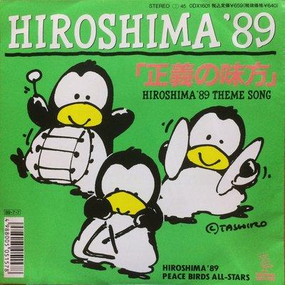 "LP 黑膠唱片 Hiroshima '89 Peace Birds All-Stars 正義の味方 / 君を守りたい 7"" Single (Japan)"