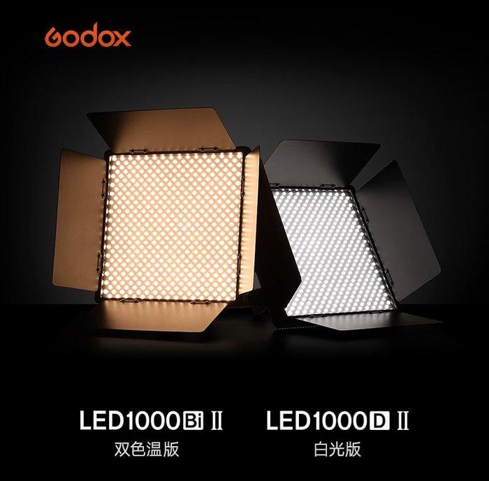 【新鎂】Godox 神牛 全新 LED1000Bi II 雙色溫版 1024顆可調色溫燈珠 新增DMX端子