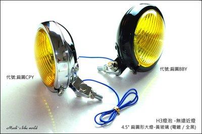 (I LOVE樂多)4.5吋扁圓大燈