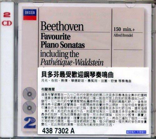 貝多芬 : 最受歡迎的鋼琴奏鳴曲集 (2CD) / 布蘭德爾 (鋼琴) ---- 4387302