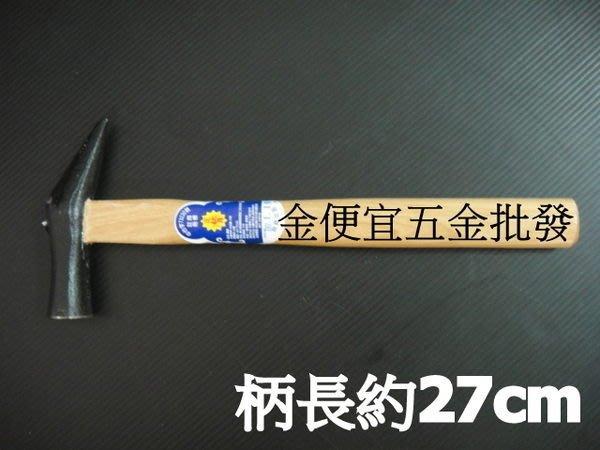 【金便宜】 8分 正秋月 專業用 木柄尖尾鎚 鐵鎚 鐵槌 磅鎚 中碳鋼材質 台灣製 敲擊面約24mm