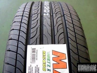 全新輪胎 MAXXIS 瑪吉斯 MS800 195/55-15