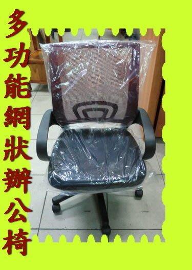 宏品二手家具拍賣 全新多工能網狀辦公椅 OA椅 電腦椅 自動升降 候仰 中古辦公傢俱出租