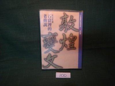 【愛悅二手書坊 11-09】石窟裡的老傳說-敦煌?變文 羅宗濤 編撰 時報文化
