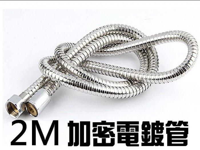 蓮蓬頭 2M加密管 蓬頭專用軟管 電鍍 不銹鋼防爆 2米