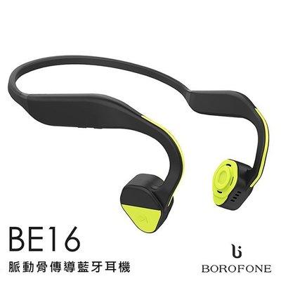 (免運再降價) BOROFONE BE16 藍芽耳機 脈動骨傳導藍牙耳機  運動耳機 後掛式 耳掛式