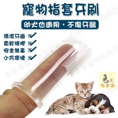 【毛多多B004】指套寵物牙刷(含盒裝) 寵物牙刷橡膠指套/ 狗貓透明軟牙刷/ 狗牙刷/ 貓牙刷/ 狗牙膏/ 寵物牙膏/ 狗刷...