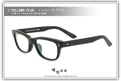 【睛悦眼鏡】簡約風格 低調雅緻 日本手工眼鏡 YELLOWS PLUS YP EPO C1M 14571