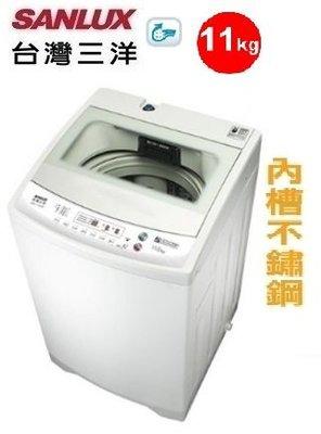 【全揚】【SANLUX台灣三洋】11KG 定頻單槽洗衣機(內槽不繡鋼)【ASW-113HTB】【中壢店=實體店面】