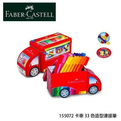 {阿治嬤}輝柏 Faber-Castell 155072卡車造型連接筆33色 彩色筆 男孩 禮物 限量 男生 汽車