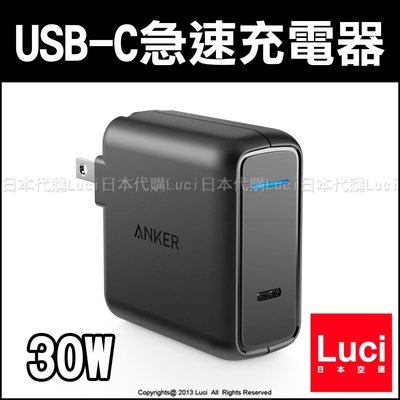 30W USB-C急速充電器 Anker PowerPort Speed 1 PD 30 IPHONE 充電頭 日本空運