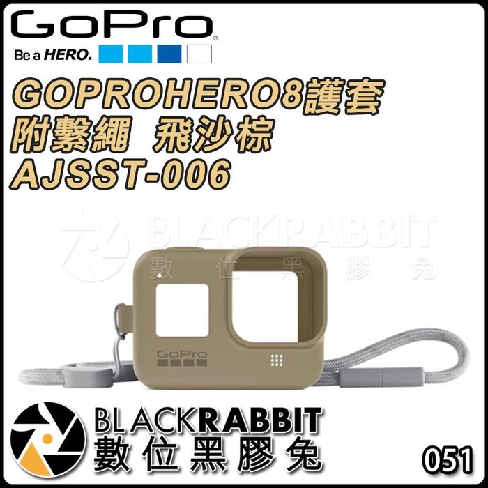 數位黑膠兔【 GOPRO HERO 8 護套 附 繫繩 飛沙棕 AJSST-006 】 矽膠 保護套 固定 防刮傷