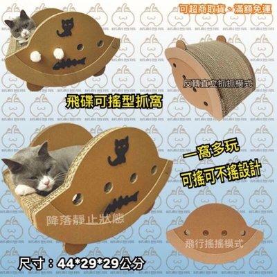 碗形 貓抓板 可搖型貓抓窩 貓窩 貓抓屋 寵物床  睡窩  貓窩 飛碟造型 紙創無限Galaxy喵星人系列