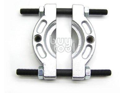 買工具-Bearing Separator 培林拆卸工具 軸承拔取分離 培林拔取碟盤 適用10~30mm,台灣製「含稅」