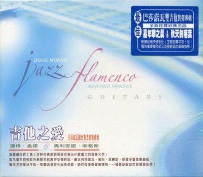 吉他之愛 Jazz & Flamenco Guitars/道格孟諾&馬利安諾明格斯--- EWON005