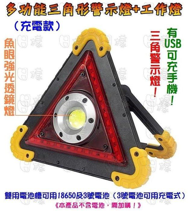 《日樣》高亮度魚眼LED工作燈 三角警示燈 紅光閃爍 露營照明 探照燈 LED燈 路障燈 18650(雙供電)可充手機*
