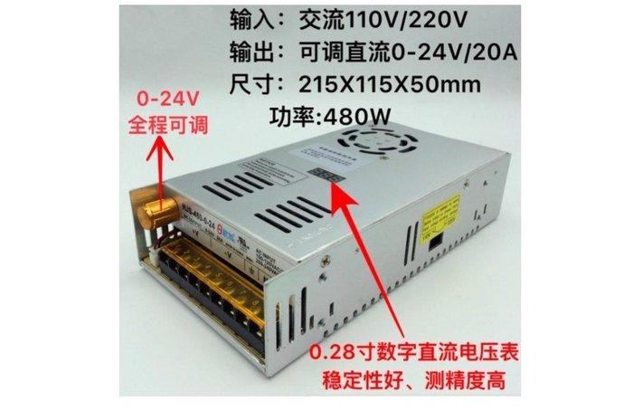 AC110V/220V轉 DC0~24V 20A 480W 電源供應器