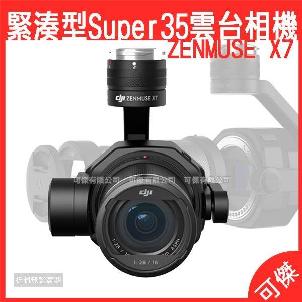 可傑 DJI 緊湊型Super35雲台相機 Zenmuse X7 可搭配Inspire2使用專為電影拍攝推出的重量級產品