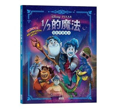 繪本館~三采文化~1/2的魔法電影原著繪本(笑中帶淚!迪士尼‧皮克斯原創感人新作!)