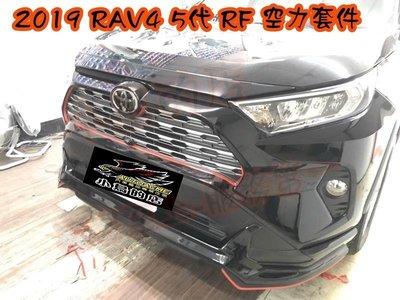 (小鳥的店)豐田 2019-2020 5代 五代 RAV4 RF空力套件 運動版 前下巴 後下台製 黑色實車