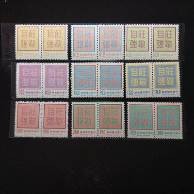 【大三元】臺灣郵票-常95普178莊敬自強-新票9全二方連-原膠近上品(S248)