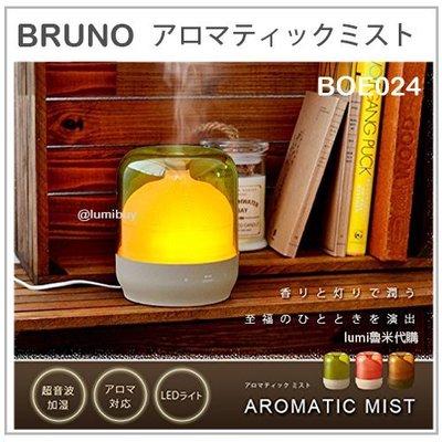 【現貨】日本原裝 BRUNO 桌上型 超音波 加濕器 室內芳香 精油 舒壓 LED燈 自動停止 三色 BOE024