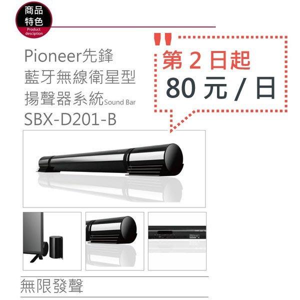 【台北出租】Pioneer先鋒藍牙揚聲器Sound Bar SBX-D201-B【第二天起租金80元/日】【Z0055】