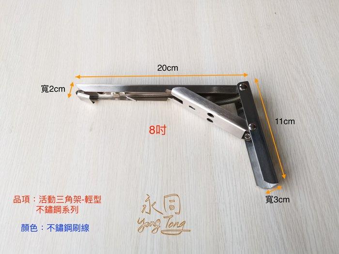 『YT五金』輕型 不鏽鋼 8吋 單支販售 摺疊 活動 三角架 L型支撐架 層板架 L架 彈簧支架 JC321ST