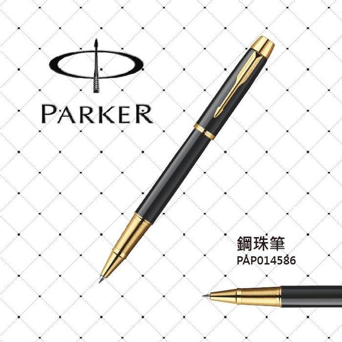 派克 PARKER IM 高尚系列 麗黑金夾 鋼珠筆 PAP014586 鋼筆 原子筆 墨