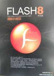 Flash8跳動的網頁