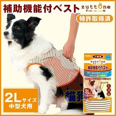 **貓狗大王**日本PETIO《老犬/傷殘犬用-2L號》手提身體輔助背心