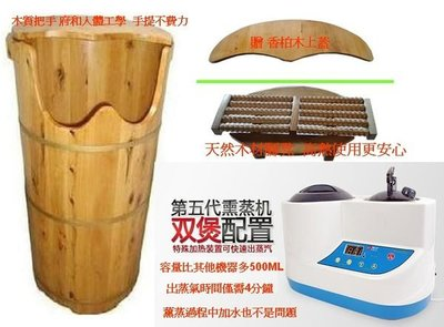現貨 香柏木 蒸汽桶 | 蒸腳桶 | 蒸足桶 | 薰蒸桶 | 浴足桶 | 泡腳桶 母親節特惠價 歡迎詢問