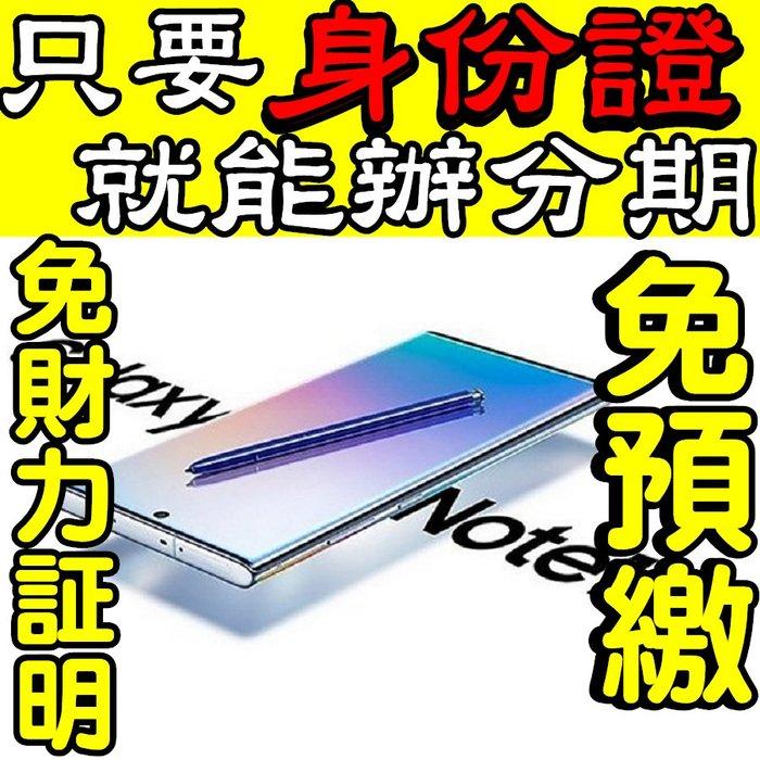 (免預購 現貨)SAMSUNG GALAXY NOTE10 (8+256)空機價23900元 享登入禮 無線閃充充電座
