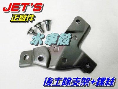 【水車殼】三陽 JET-S 車型專用 後土除 支架 1個 + 螺絲 3支 組合價$210元 JETS 後擋泥板 正廠件