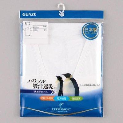 日本製 郡式GUNZE COOLMAGIC 涼感吸汗速乾除菌消臭 男性V領內衣  夏季必備的內衣  M/L/2L 三尺寸