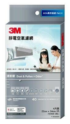 3M清新級靜電空氣濾網 9807-CTC,4片裝