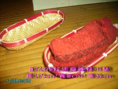 **竹還真竹藝館**B7109竹編橢圓餐巾墊