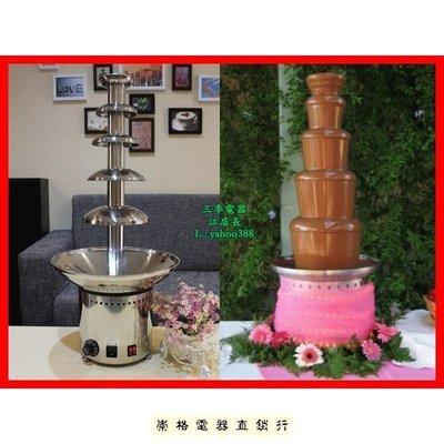 【三季電器】真正業用五層80cm高巧克力噴泉機 巧克力火鍋機 巧克力熔漿機GPP~7768 新北市