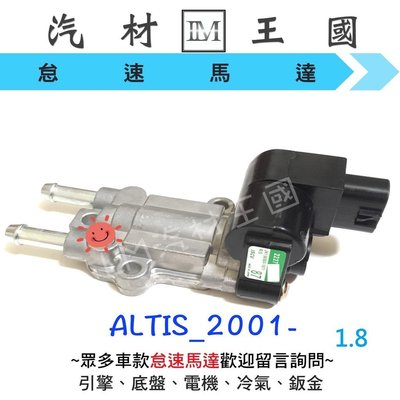 【LM汽材王國】 怠速馬達 ALTIS 1.8 2001年後 副廠 IAC 冷車控制器 冷氣提速器 TOYOTA 豐田