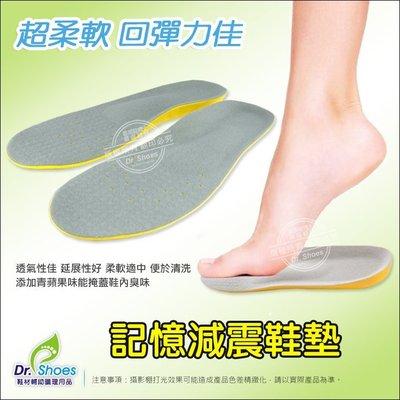 記憶減震超軟鞋墊 內外側足弓鞋墊支撐 採用高密度透氣科技棉久站鞋墊╭*鞋博士嚴選鞋材*╯