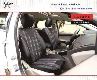 【車王小舖】數碼王汽車椅套 原廠系列 A3椅套 HRV椅套 CRV椅套 FIT椅套 TIGUAN椅套 台灣品牌