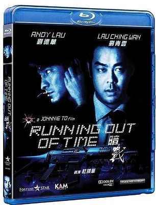 【BD藍光】暗戰 Running Out of Time(中文字幕,Dolby TrueHD 7.1) - 新少林寺劉德