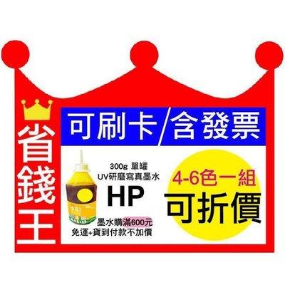 【可刷卡+含發票+不堵塞】HP 連續供墨 A級 填充墨水 【研磨寫真墨水/單瓶/300g】