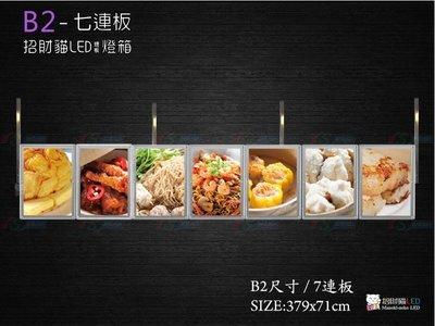 【招財貓LED】B2(七合一)組合式燈箱/水晶相框/壓克力相框/畫框/加盟/飲料/B2-7連板