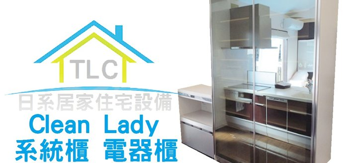 【TLC 日系住宅設備】日本名廚Clean Lady 電器櫃 展示 特賣 ✤(18-XX)