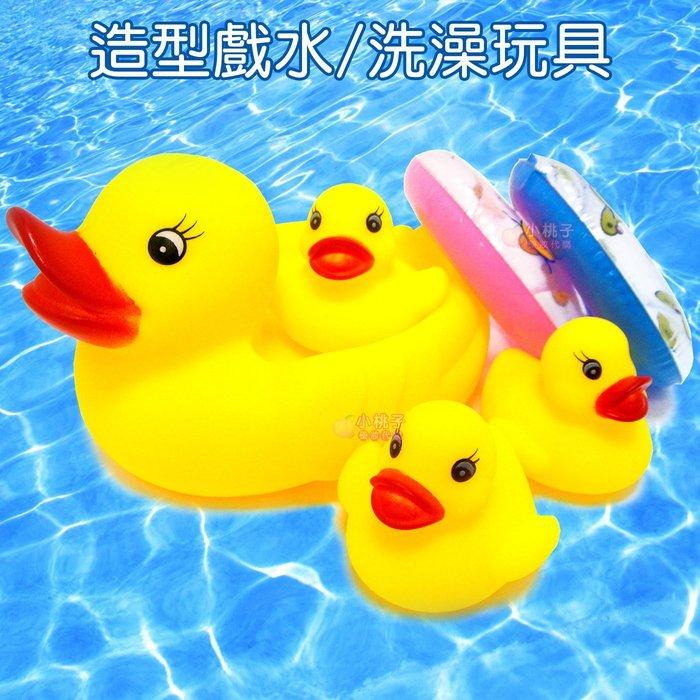 ~小桃子 黃色母鴨帶小鴨鴨(附游泳圈) 兒童造型戲水玩具 寶貝洗澡洗澎澎必備 現貨當天出