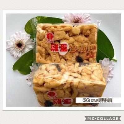 3Qma~卡賀 原味(黑糖)沙琪瑪/(蛋奶素)塑膠盒裝(25個) 750g/一盒 $120