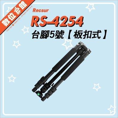 可議價 分期 免運 公司貨 RECSUR 銳攝 RS-4254 + HQ-10 4254 扳扣式 8kg 4節