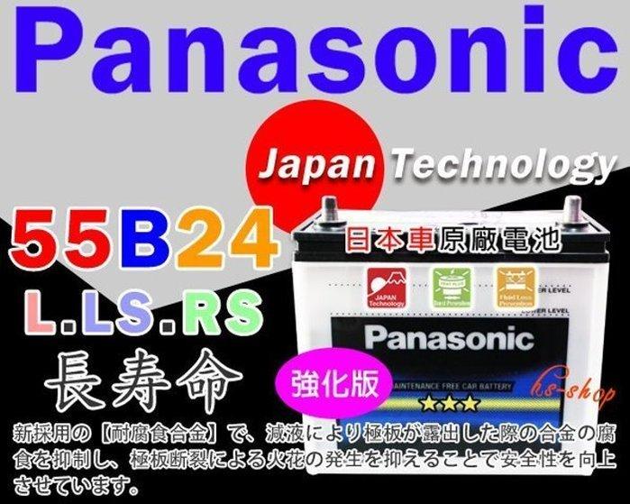 【電池達人】國際牌 55B24RS 加強型 汽車電池 FERIO 中華 威力 豐田 TERCEL VIOS FREECA