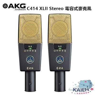 AKG|C414XLII電容式麥克風Matched Pair配對版本(2支裝)|凱恩音樂教室
